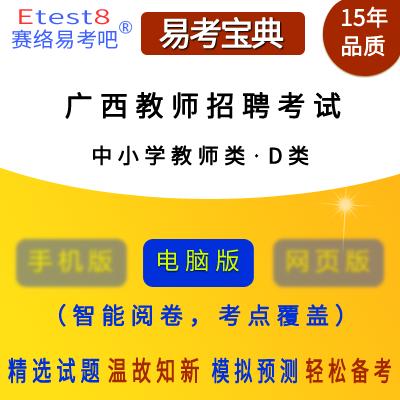 2020年广西教师招聘考试(中小学教师类・D类)易考宝典软件(含2科)