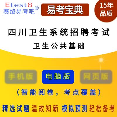 2020年四川卫生系统招聘考试(卫生公共基础)易考宝典软件