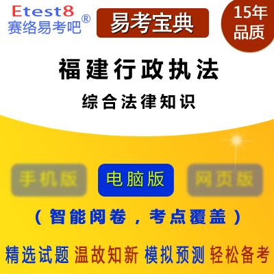 2020年福建行政执法资格考试(综合法律知识)易考宝典软件