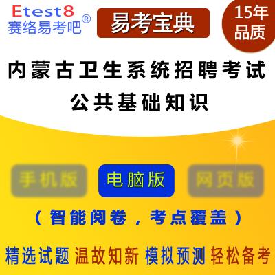 2020年内蒙古卫生系统招聘考试(公共基础知识)易考宝典软件