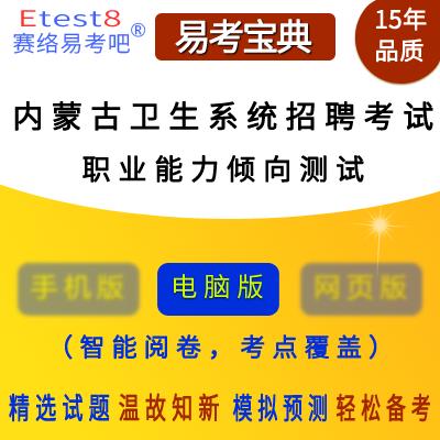 2020年内蒙古卫生系统招聘考试(职业能力倾向测试)易考宝典软件