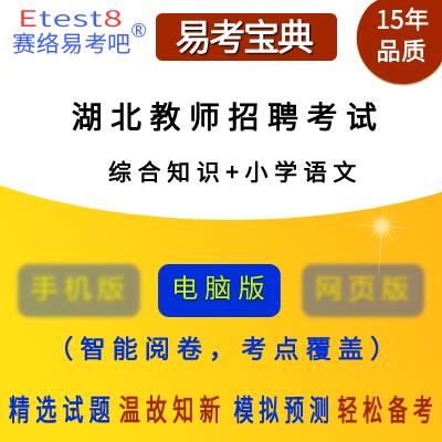 2020年湖北教师招聘考试(综合知识+语文)易考宝典软件(小学)