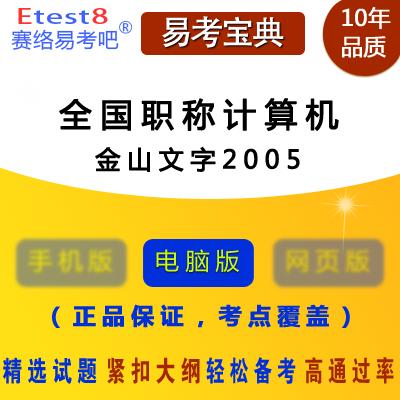2020年全国职称计算机(金山文字2005)上机操作考试易考宝典软件