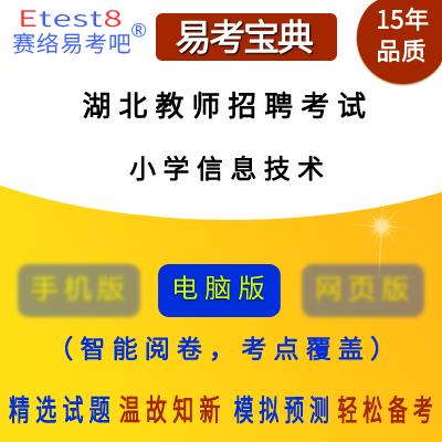 2021年湖北教师招聘考试(信息技术)易考宝典软件(小学)