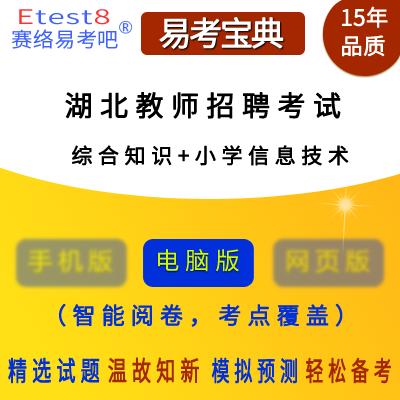 2021年湖北教师招聘考试(综合知识+信息技术)易考宝典软件(小学)