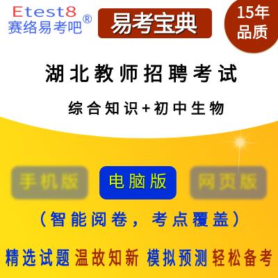 2020年湖北教师招聘考试(综合知识+生物)易考宝典软件(初中)