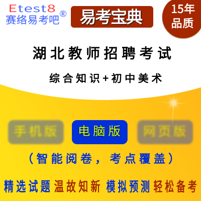 2021年湖北教师招聘考试(综合知识+美术)易考宝典软件(初中)