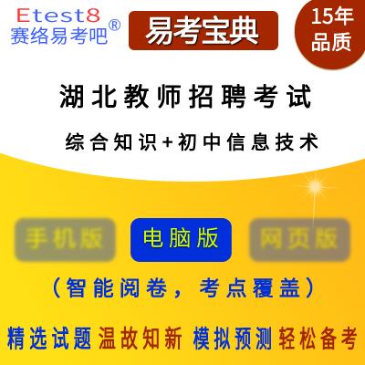 2020年湖北教师招聘考试(综合知识+信息技术)易考宝典软件(初中)