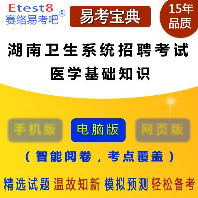 2020年湖南卫生系统招聘考试(医学基础知识)易考宝典软件