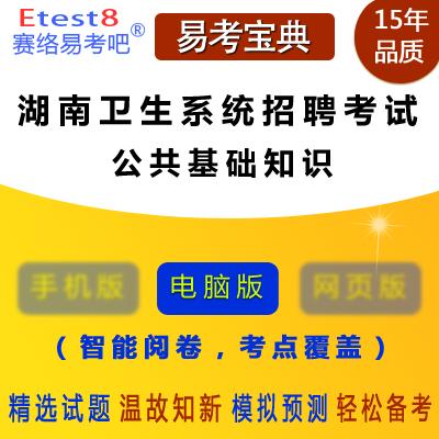 2020年湖南卫生系统招聘考试(公共基础知识)易考宝典软件