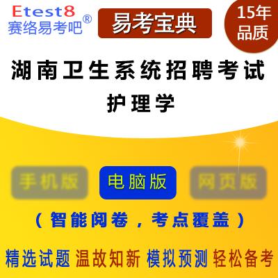 2020年湖南卫生系统招聘考试(护理学)易考宝典软件