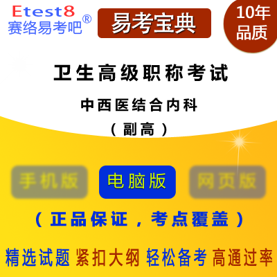 2020年卫生高级职称考试(中西医结合内科)易考宝典软件(副高)