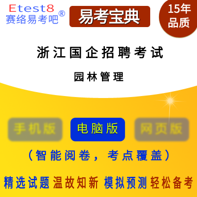 2021年浙江国企招聘考试(园林管理)易考宝典软件