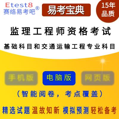 2021年监理工程师职业资格考试(基础科目+交通运输工程)易考宝典软件(含4科)