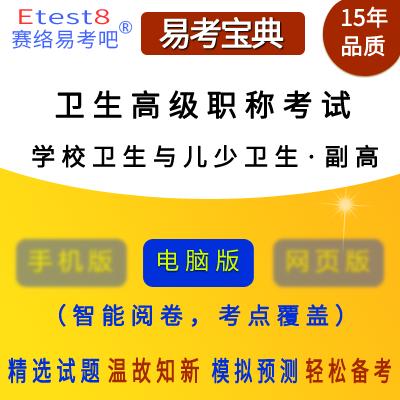 2021年卫生高级职称考试(学校卫生与儿少卫生)易考宝典软件(副高)