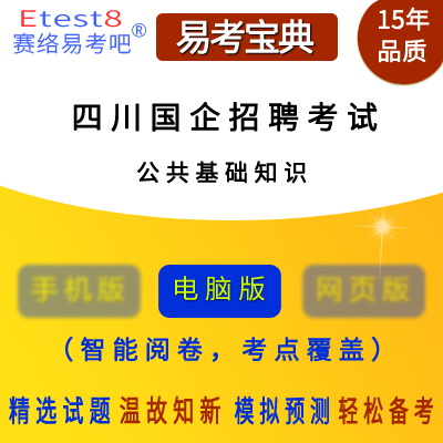 2021年四川国企招聘考试(公共基础知识)易考宝典软件