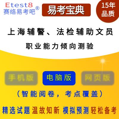 2020年上海公安辅警招聘考试(职业能力倾向测验)易考宝典软件