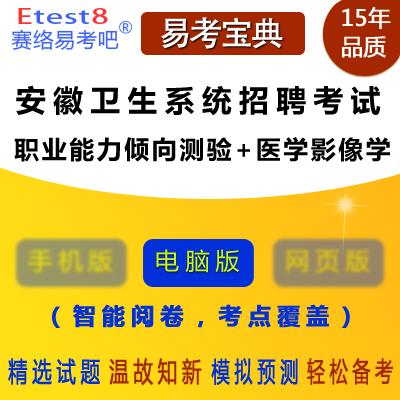 2020年安徽�l生系�y招聘考�(��I能力故事�A向�y�+�t�W影像�W←)易考��〓典�件