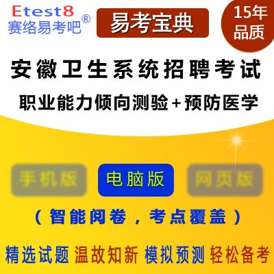 2020年安徽�l生系�y招聘考�(��I心里那个恨啊能力�A向�y�+�A防�t�W)易考��典@�件