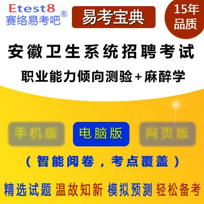 2020年安徽�l生系�y招聘考�(��I能力�A向�y�+麻醉�W)易考∞��典�件
