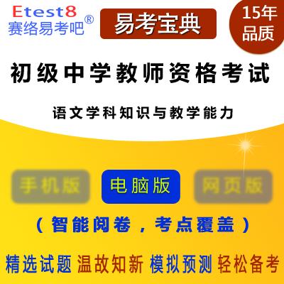 2019年初级中学教师资格考试(语文学科知识与教学能力)易考宝典软件