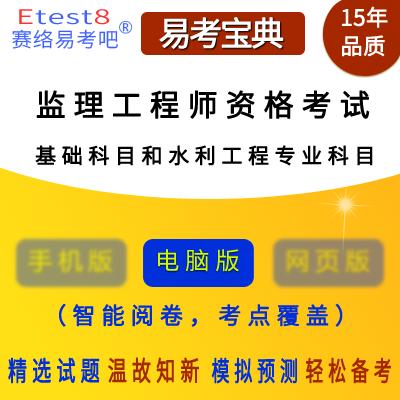 2021年监理工程师职业资格考试(基础科目+水利工程)易考宝典软件(含4科)