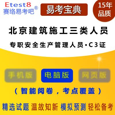 2021年北京建筑施工企业三类人员考试(专职安全生产管理人员・C3证)易考宝典软件(综合类)