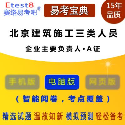 2021年北京建筑施工企业三类人员考试(企业主要负责人・A证)易考宝典软件