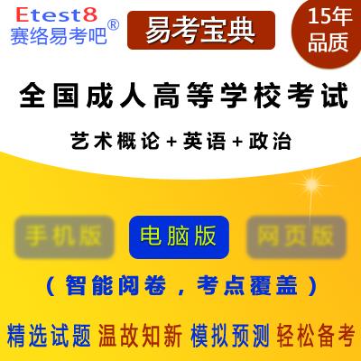 2021年全国成人高等学校招生考试(艺术概论+英语+政治)易考宝典软件(专升本)