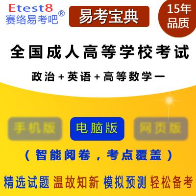 2021年全国成人高等学校招生考试(政治+英语+高等数学一)易考宝典软件(专升本)