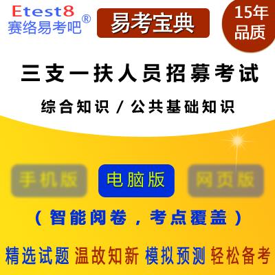 2019年三支一扶人员招募考试(综合知识/公共基础知识)易考宝典软件