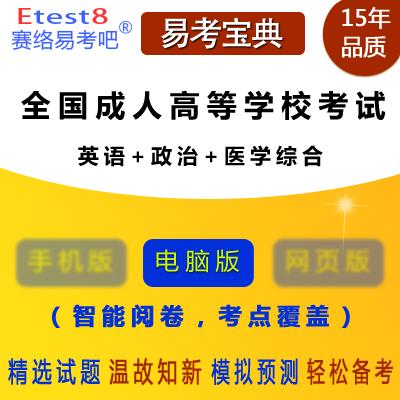 2021年全国成人高等学校招生考试(英语+政治+医学综合)易考宝典软件(专升本)