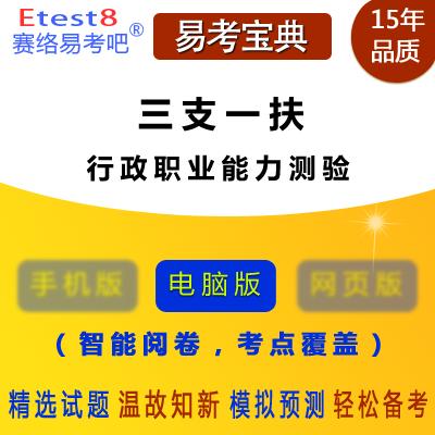 2019年三支一扶人员招募考试(行政职业能力测验)易考宝典软件