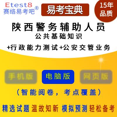 2021年陕西警务辅助人员招聘考试(公共基础知识+行政能力测试+公安交管业务)易考宝典软件