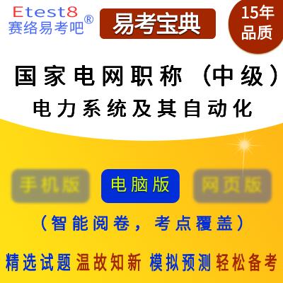 2020年国家电网中级职称考试(电力工程技术・电力系统及其自动化)易考宝典软件