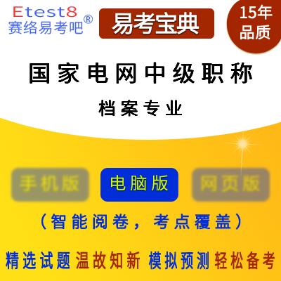 2020年国家电网中级职称考试(档案专业)易考宝典软件