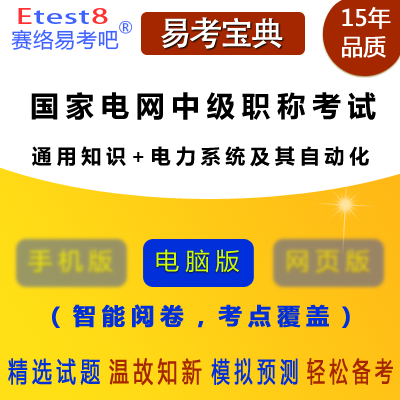 2020年国家电网中级职称考试(通用知识+电力工程技术・电力系统及其自动化)易考宝典软件