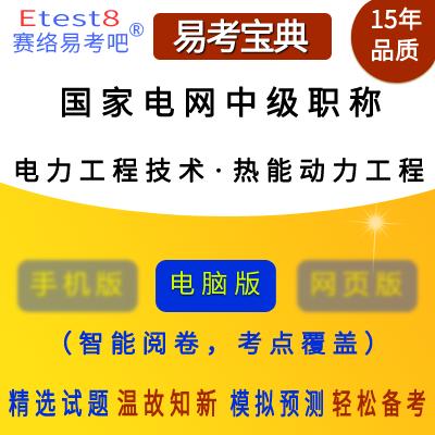 2020年国家电网中级职称考试(电力工程技术・热能动力工程)易考宝典软件