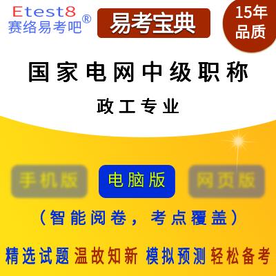 2020年国家电网中级职称考试(政工专业)易考宝典软件