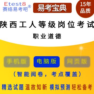 2021年陕西机关事业单位工人技术等级岗位考试(职业道德)易考宝典软件
