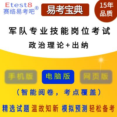 2021年����I技能��位文�人�T招聘考�(政治理�+出�{)易考��典�件