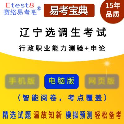2021年辽宁选调生考试(行政职业能力测验+申论)易考宝典软件