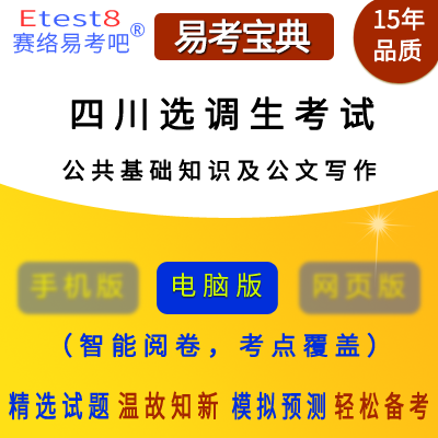 2021年四川选调生考试(公共基础知识及公文写作)易考宝典软件
