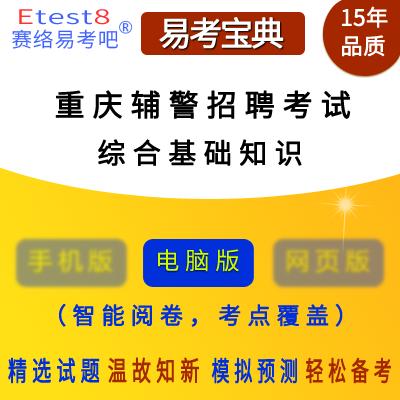 2021年重庆辅警招聘考试(综合基础知识)易考宝典软件
