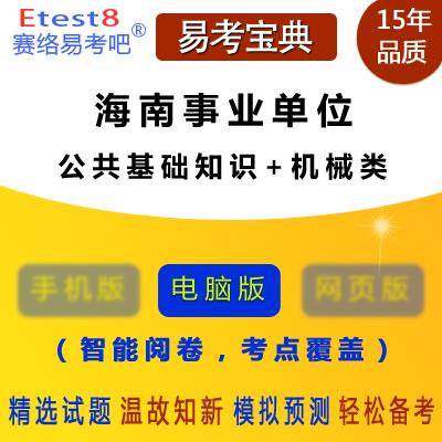 2020年海南事业单位公开招聘考试(公共基础知识+机械类)易考宝典软件