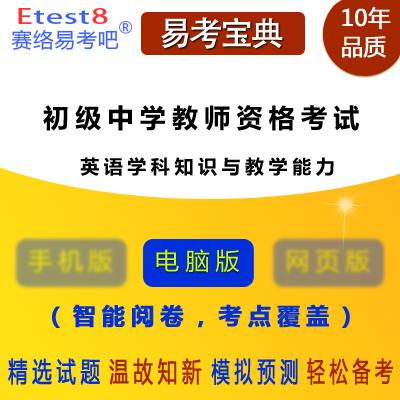 2020年初级中学教师资格考试(英语学科知识与教学能力)易考宝典软件