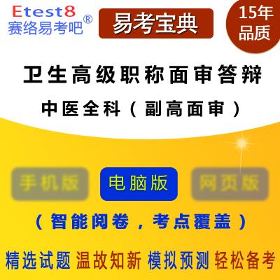2021年卫生高级职称面审答辩(中医全科)易考宝典软件(副高面审)