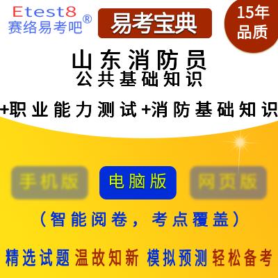 2021年山东消防员招聘考试(公共基础知识+职业能力测试+消防基础知识)易考宝典软件