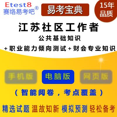 2021年江苏社区工作者招聘考试(公共基础知识+行政职业能力倾向测试+财会专业知识)易考宝典软件