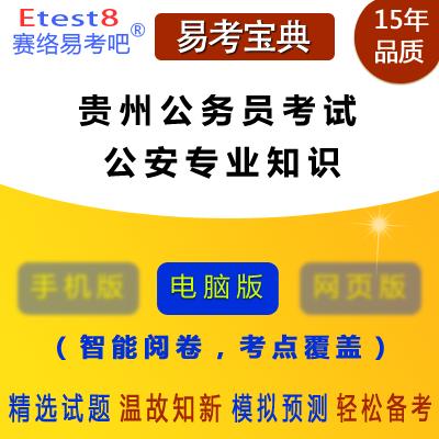 2022年贵州公务员考试(公安专业知识)易考宝典软件